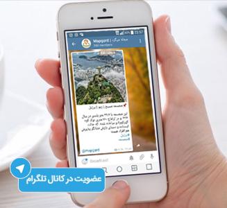کانال تلگرام مپگرد