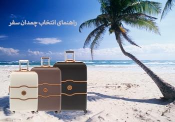 راهنمای کامل انتخاب و خرید چمدان مناسب سفر (همه نکاتی که در خرید چمدان باید به آن توجه کنید)