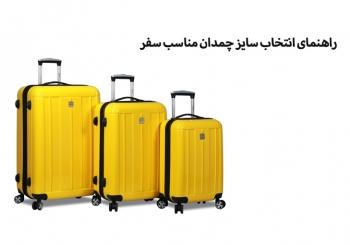 سایز و ابعاد استاندارد چمدان در هواپیمایی های (ایرلاین) مختلف
